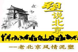 """吴德寅:""""塑说""""北京——老北京风情泥塑"""