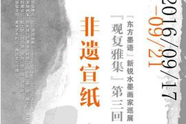 【雅昌带你看展览第571期】东方墨语新锐水墨画家巡展:寻找当今水墨画创作变化的契机