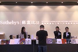 【雅昌视频】香港蘇富比秋拍 TOP专场助力吸纳更多层次藏家