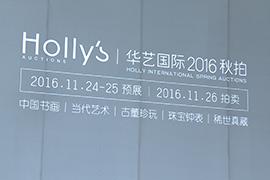 【雅昌视频】华艺国际2016秋拍广州预展开启 11月26日举槌