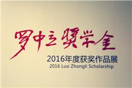 """【雅昌·浩然对话】""""2016罗中立奖学金""""  获奖者全面解析作品的背后"""