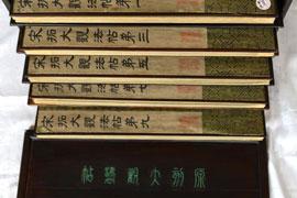 陆宗润:碑帖的装裱形式--手卷 线装 折叠装 横披