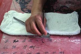 陆宗润:碑帖的保存与修复分享