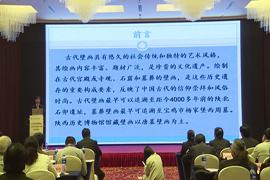 程旭:陕西历史博物馆馆藏壁画概况