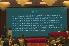 王佳:葬墓壁画环境问题初探——以唐韩休墓为例