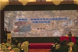 """姚智泉:""""摹制法""""专利技术在古代壁画保护和传播中的探索"""