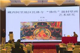 """程狄:藏西阿里地区托林寺""""佛传""""题材壁画艺术研究"""