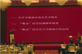 张佳:从凤县天开寺壁画看敷金枝法在古代壁画中的运用