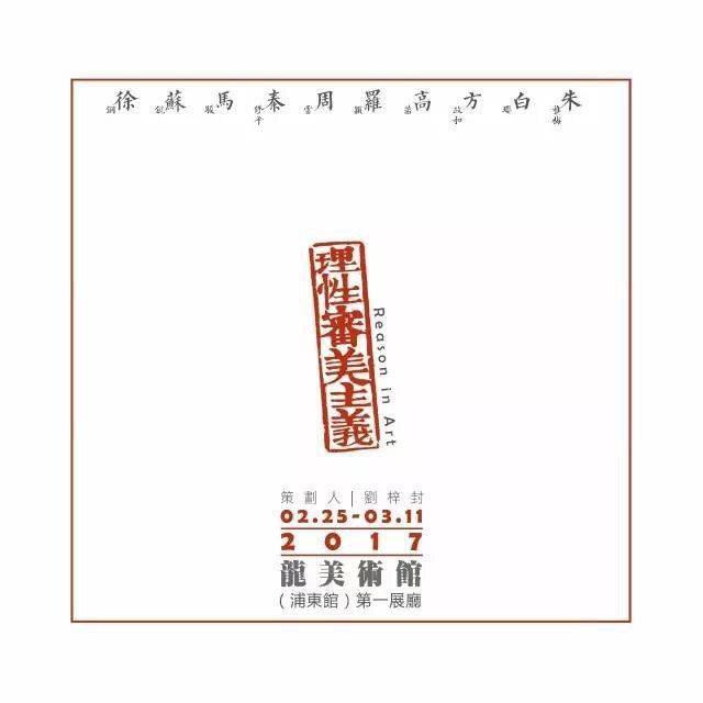 「理性审美主义」——于量、刘梓封对话
