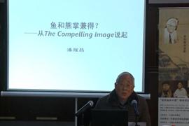高居翰与中国美术史
