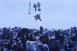 """【雅昌带你看展览623期】樊枫""""怀城""""作品展山东站开幕 首次展出巨幅""""松""""系列作品"""
