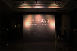 """【雅昌带你看展览第635期】""""第四届美术文献展/应力场"""":在地性与国际化"""