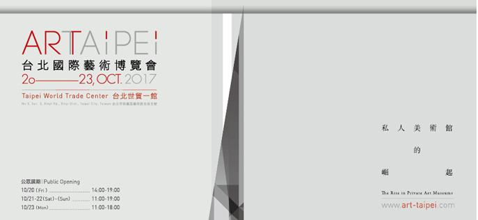 台北国际艺博会 10月展现亚洲视野艺术汇流