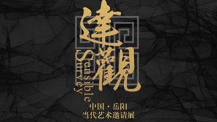 中国·岳阳当代艺术邀请展暨达观美术馆开馆展