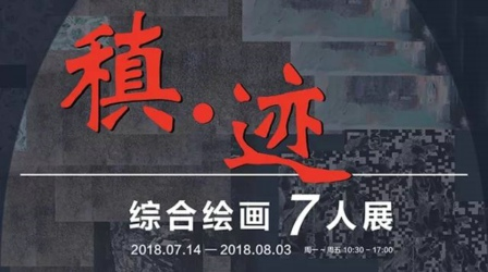综合绘画七人展亮相北京锦都艺术中心
