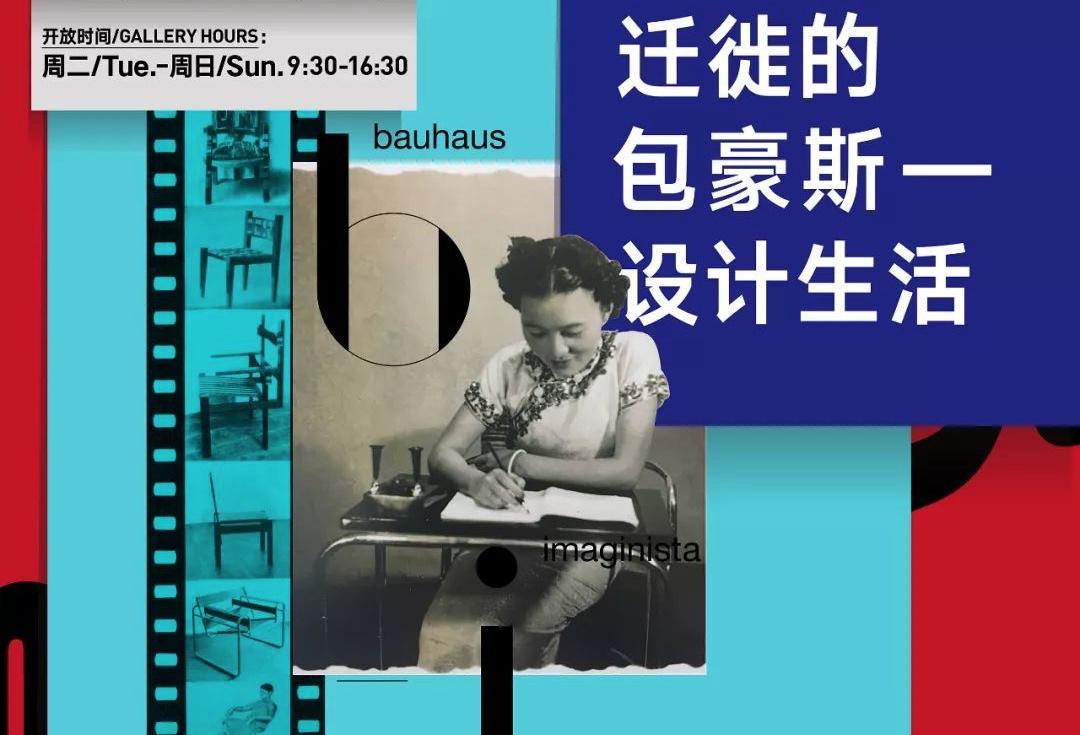 对话《从包豪斯到亚洲战后设计对西方现代性的接纳与反思》