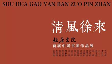 铭庐书院首届中国书画作品展