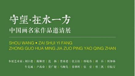 """""""守望·在水一方""""中国画名家作品邀请展"""