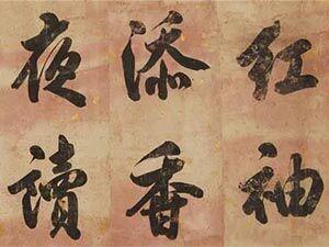翁方纲:藏书三万卷 苏东坡第一铁粉