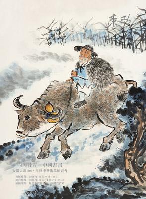 四海丹青——中国书画