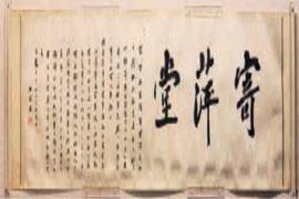 【雅昌讲堂】王旭:书画装裱常见的款式