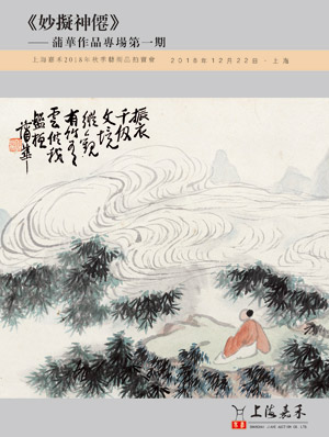 《妙拟神仙》——蒲华作品专场 第一期