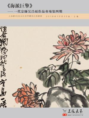 《海派巨擘》—一代宗师吴昌硕作品专场 第四期