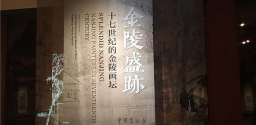 """""""金陵八家"""" 的""""盛迹""""300多年后来到了中国美术馆"""